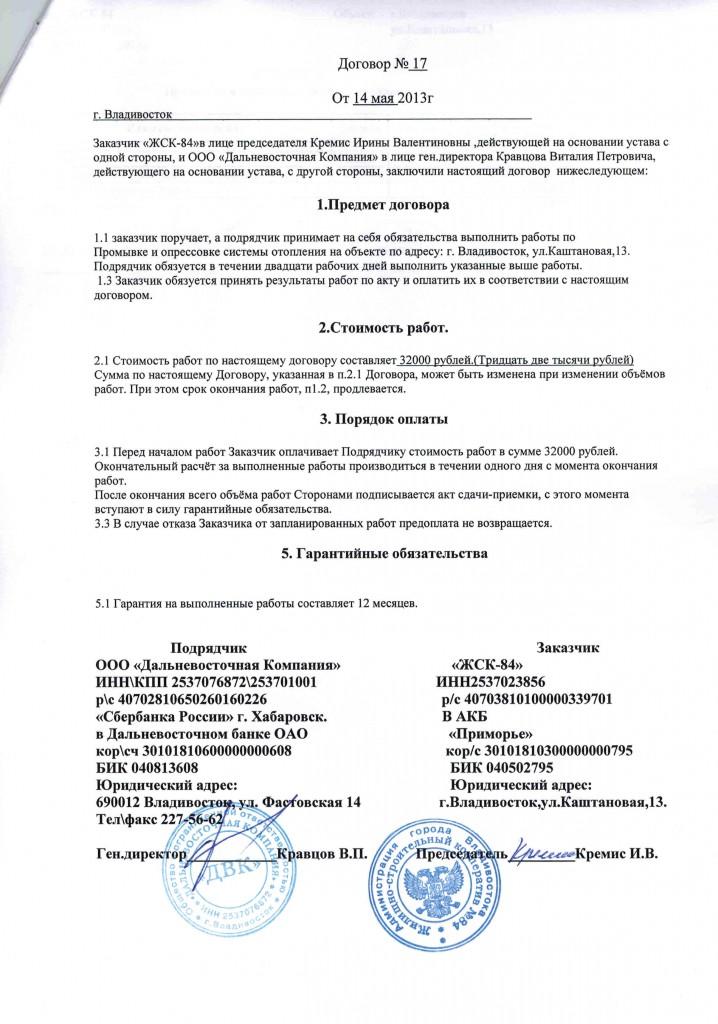 Схемы договоров отопления