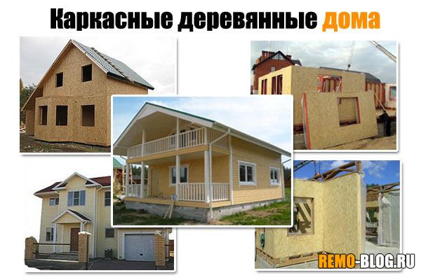 Köpük bloklarının bir evi için temelin daha iyi ne olduğunu anlıyoruz